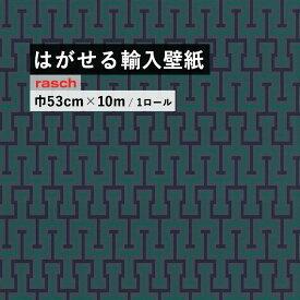 はがせる 輸入 壁紙 53cm×10m 国内在庫 フリース壁紙 ドイツ rasch / ラッシュ 525342