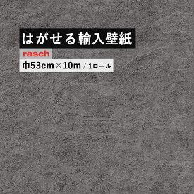 はがせる 輸入 壁紙 53cm×10m 国内在庫 フリース壁紙 ドイツ rasch / ラッシュ 615562