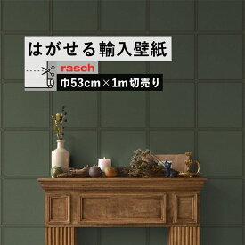 はがせる 輸入 壁紙 53cm×1m単位 切り売り 国内在庫 クロス ドイツ rasch / ラッシュ 419023