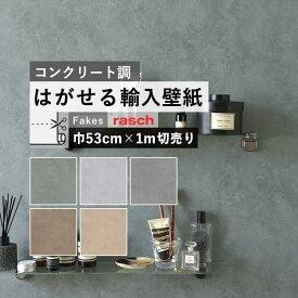 はがせる 輸入 壁紙 53cm×1m単位 切り売り 国内在庫 クロス ドイツ rasch / ラッシュ 426175、426151、426168、426182、426229