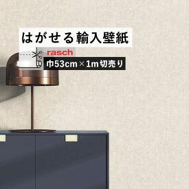はがせる 輸入 壁紙 53cm×1m単位 切り売り 国内在庫 クロス ドイツ rasch / ラッシュ 429220