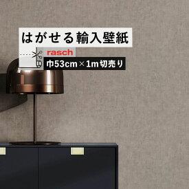 はがせる 輸入 壁紙 53cm×1m単位 切り売り 国内在庫 クロス ドイツ rasch / ラッシュ 429251