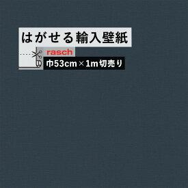 はがせる 輸入 壁紙 53cm×1m単位 切り売り 国内在庫 クロス ドイツ rasch / ラッシュ 452082