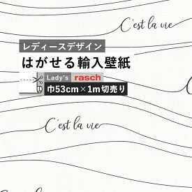 はがせる 輸入 壁紙 53cm×1m単位 切り売り のりなし クロス 国内在庫ですぐ発送 カリグラフィ デザイン レディース インポート 壁紙 ドイツ rasch / ラッシュ