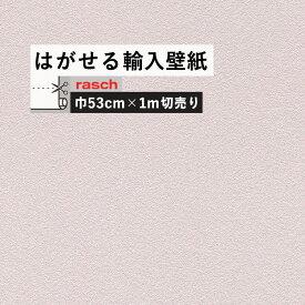 はがせる 輸入 壁紙 53cm×1m単位 切り売り 国内在庫 クロス ドイツ rasch / ラッシュ 523157