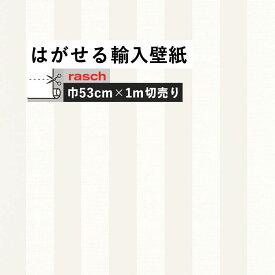 はがせる 輸入 壁紙 53cm×1m単位 切り売り 国内在庫 クロス ドイツ rasch / ラッシュ 532319