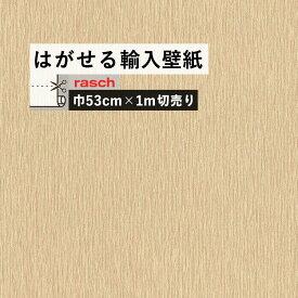 はがせる 輸入 壁紙 53cm×1m単位 切り売り 国内在庫 クロス ドイツ rasch / ラッシュ 532845