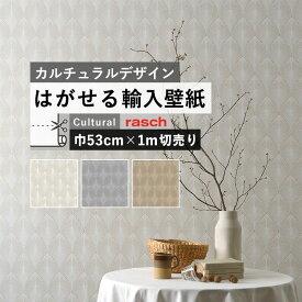 はがせる 輸入 壁紙 53cm×1m単位 切り売り 国内在庫 クロス ドイツ rasch / ラッシュ 535815、535853、535822