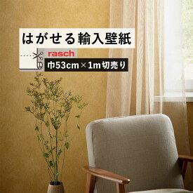 はがせる 輸入 壁紙 53cm×1m単位 切り売り 国内在庫 クロス ドイツ rasch / ラッシュ 617177