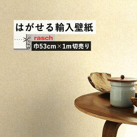 はがせる 輸入 壁紙 53cm×1m単位 切り売り 国内在庫 クロス ドイツ rasch / ラッシュ 617344