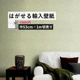 はがせる 輸入 壁紙 53cm×1m単位 切り売り 国内在庫 クロス ドイツ rasch / ラッシュ 617368