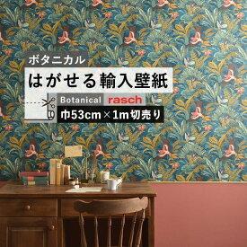はがせる 輸入 壁紙 53cm×1m単位 切り売り のりなし クロス 国内在庫ですぐ発送 ジャングル ボタニカル 鳥 インポート 壁紙 ドイツ rasch / ラッシュ 639216