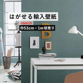 はがせる 輸入 壁紙 53cm×1m単位 切り売り 国内在庫 クロス ドイツ rasch / ラッシュ 700473
