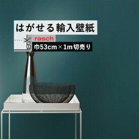 はがせる 輸入 壁紙 53cm×1m単位 切り売り 国内在庫 クロス ドイツ rasch / ラッシュ 806809