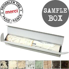 サンプルボックス 輸入壁紙 オランダ製 BROOKLYN TINS / ブルックリン・ティンズ・バイ・メルシー (1枚(48.7cm×50cm)、8枚入りで販売)フリース(不織布)壁紙 壁紙屋本舗