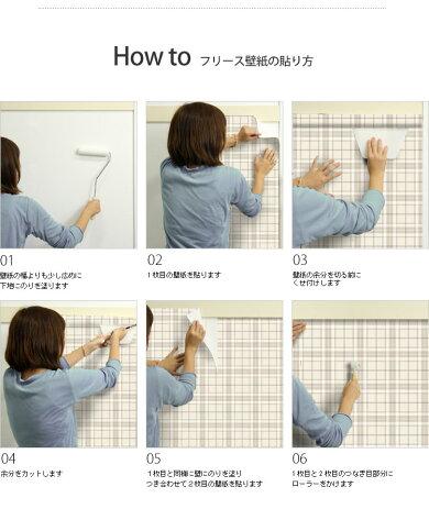 フリース壁紙の貼り方
