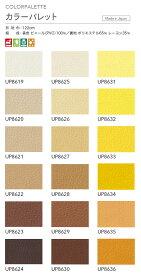 サンゲツ 椅子生地 UP 2016-2019 カラーパレット ブラウン〜イエローUP8619〜UP8636有効幅:122cm(10cm単位で販売)