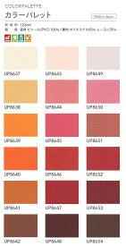 サンゲツ 椅子生地 UP 2016-2019 カラーパレット オレンジ〜レッドUP8637〜UP8654有効幅:122cm(10cm単位で販売)