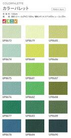 サンゲツ 椅子生地 UP 2016-2019 カラーパレット ブルー〜グリーンUP8673〜UP8690有効幅:122cm(10cm単位で販売)