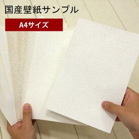 【楽天カードでポイント最大45倍!12/10限定】壁紙 サンプル のりなし400柄以上から選べる 国産壁紙 クロス 白 木目 サンゲツ