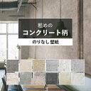 壁紙 コンクリート のりなし 粗めな質感のコンクリート調 全12柄から選べる 1m単位 切り売り インダストリアルな国産…