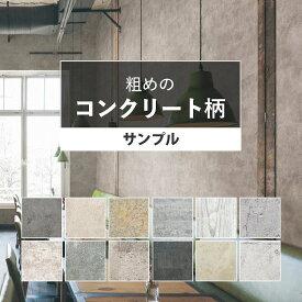 壁紙 コンクリート サンプル のりなし 粗めな質感のコンクリート調 全12品番から選べる 国産壁紙 打ちっぱなし クロス リフォーム コテ仕上げ モノトーン モルタル