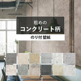 壁紙 コンクリート のり付き 粗めな質感のコンクリート調 全12柄から選べる 1m単位 切り売り インダストリアルな国産壁紙 生のりつきだから届いてすぐ貼れる クロス 貼り替え
