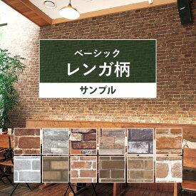 壁紙 レンガ サンプル のりなし 定番の茶色やグレー系 濃いめのレンガ 全12品番から選べる 国産壁紙 ブリック ベーシック 男前 インダストリアル カフェ風