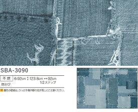 【サンプル専用】 [壁紙サンプル シンコール/ビッグエース ] (メール便OK) SBA-3090(デニムパッチワーク) SBA-3092(白木目) SBA-3093(モルタルブロック) SBA-3094(イラスト 壁紙屋本舗