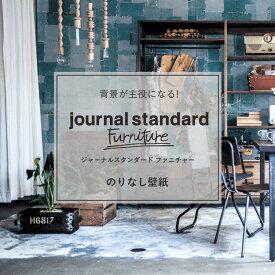 ジャーナルスタンダード ファニチャー journal standard Funitureおしゃれ 壁紙 のりなし クロスのりなし壁紙 1m単位SBA-3090 SBA-3092 SBA-3093 SBA-3094
