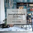 ジャーナルスタンダード ファニチャー journal standard Funitureおしゃれ 壁紙 のり付 クロス 貼り方マニュアル付き…