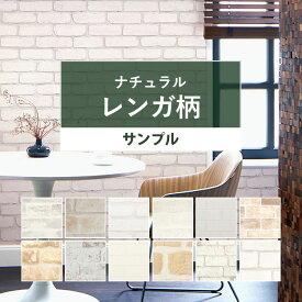 壁紙 レンガ サンプル のりなし 白やベージュ系の 明るめレンガ 全12品番から選べる 国産壁紙 白 ナチュラル クロス