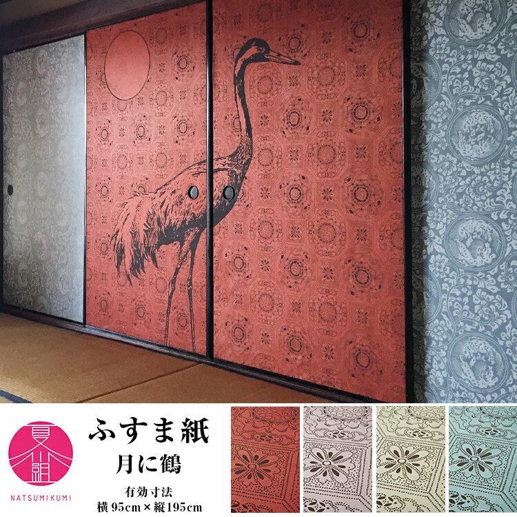 ふすま紙(襖紙)夏水組 洋室にも使える襖紙 月に鶴/ 朱 浅紫 柳鼠 青鼠 2枚セット