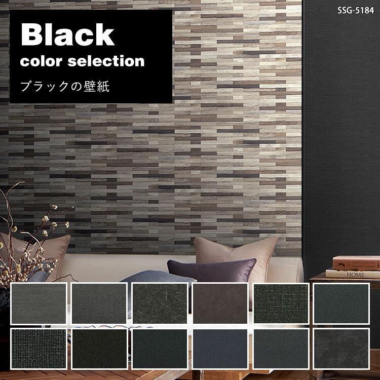 壁紙 のり付き【1m単位 切り売り】+ 壁紙の貼り方マニュアル付き ブラックの壁紙 セレクション