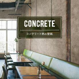 壁紙 のりなし【1m単位 切り売り】 コンクリートの壁紙 セレクション