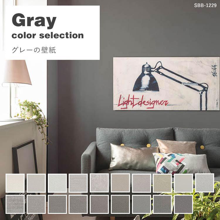 壁紙 のり付き【15m】+施工道具セット 壁紙の貼り方マニュアル付き グレー・灰色の壁紙 セレクション