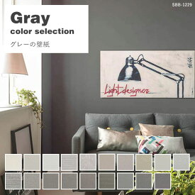 壁紙 のりなし【1m単位 切り売り】 グレー・灰色の壁紙 セレクション