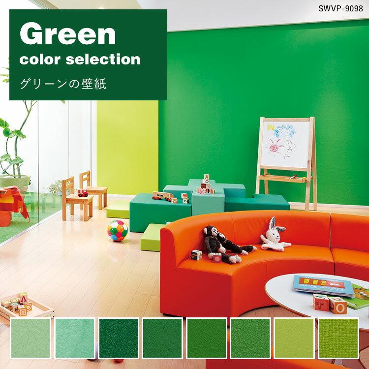 【 壁紙 のり付き 】壁紙 のり付き【15m】+施工道具セット 壁紙の貼り方マニュアル付き グリーンの壁紙 セレクション