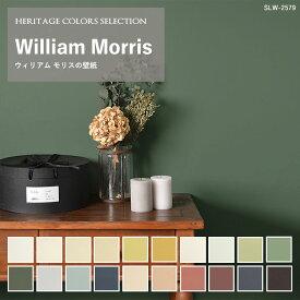 壁紙 のりなし【1m単位 切り売り】 ウィリアム・モリスの国産壁紙モリスヘリテージカラーズセレクション