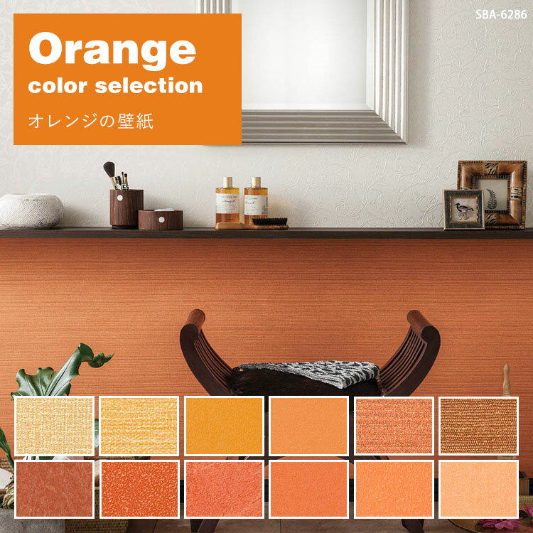 【 壁紙 のり付き 】壁紙 のり付き【1m単位 切り売り】+ 壁紙の貼り方マニュアル付き オレンジの壁紙 セレクション