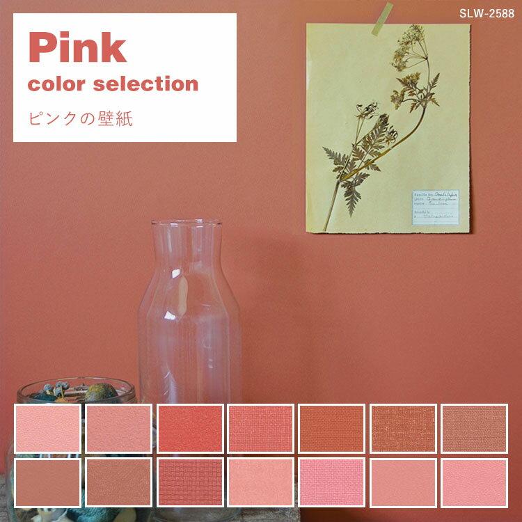 【 壁紙 のり付き 】壁紙 のり付き【15m】+施工道具セット 壁紙の貼り方マニュアル付き ピンクの壁紙 セレクション