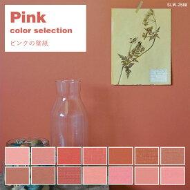 サンプル ピンクの壁紙 セレクション 壁紙屋本舗