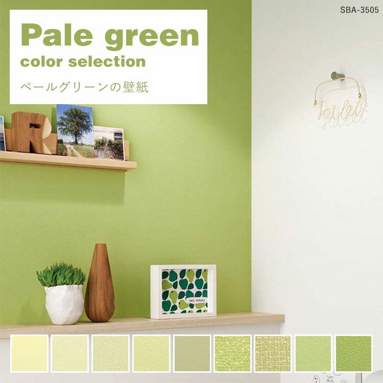 【 壁紙 のり付き 】壁紙 のり付き【15m】+施工道具セット 壁紙の貼り方マニュアル付き ペールグリーンの壁紙 セレクション