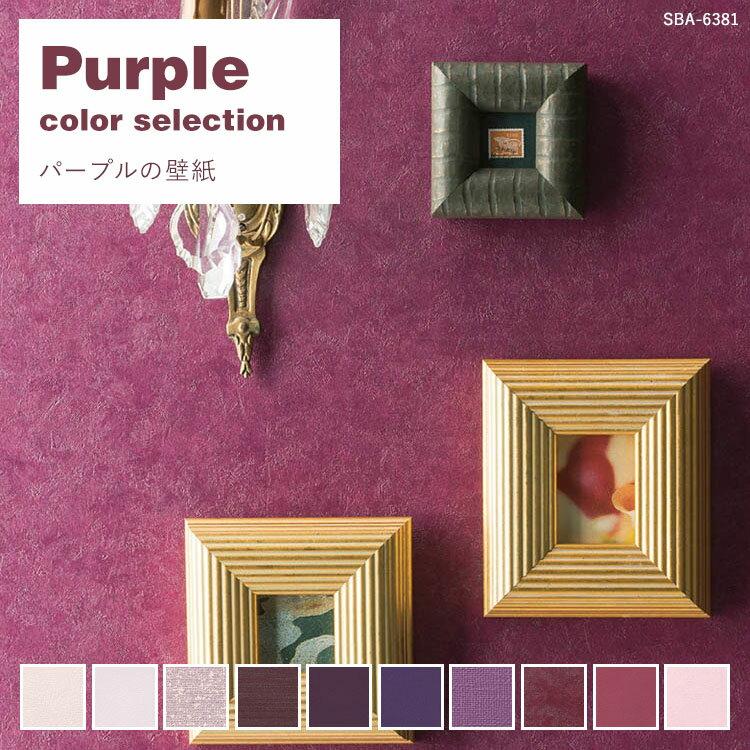 壁紙 のりなし【1m単位 切り売り】+ 壁紙の貼り方マニュアル付き パープル・紫色の壁紙 セレクション