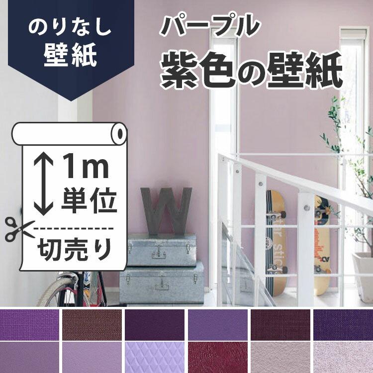 壁紙 のりなし 無地[【のりなし壁紙】おすすめのパープル/紫色の壁紙]クロス 壁紙