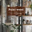 壁紙 のりなし 木目 男前 クロス おしゃれ 壁紙 木目調 ランダム・ペイント ウッド かっこいい 壁紙張り替え DIY リフ…