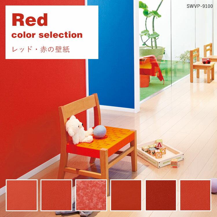 【 壁紙 のり付き 】壁紙 のり付き【15m】+施工道具セット 壁紙の貼り方マニュアル付き レッド・赤色の壁紙 セレクション