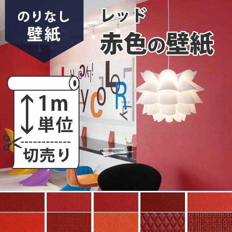 壁紙 のりなし 赤色[【のりなし壁紙】おすすめのレッド/赤い壁紙]無地 レッド クロス 壁紙