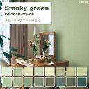 壁紙 のりなし【1m単位 切り売り】 スモーキーグリーンの壁紙 セレクション