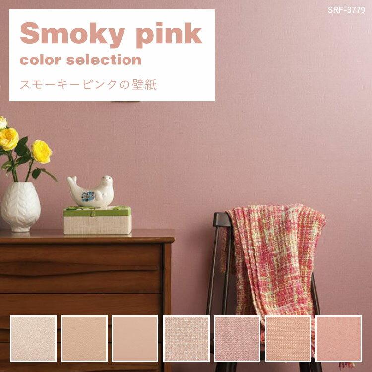 壁紙 のり付き【15m】+施工道具セット 壁紙の貼り方マニュアル付き スモーキーピンクの壁紙 セレクション